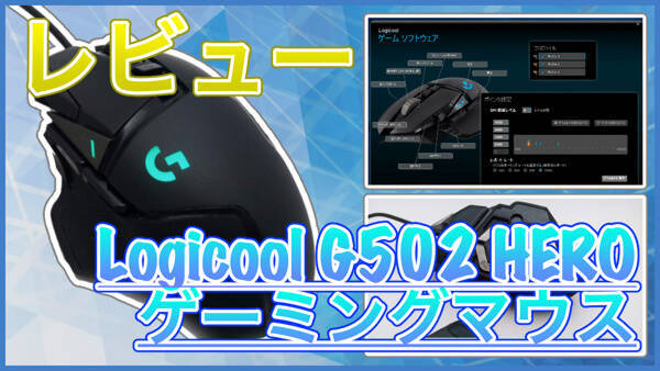 Logicool G502 Heroのレビュー