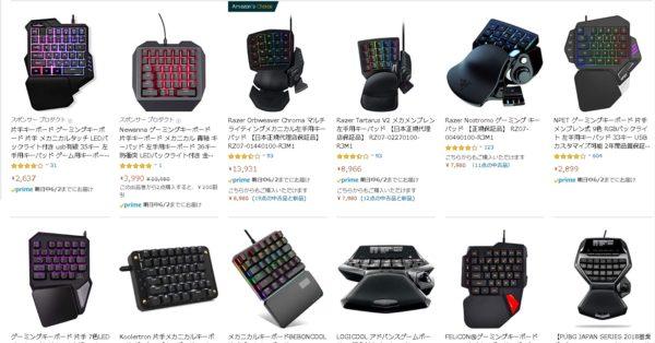 Amazon 左手キーボード