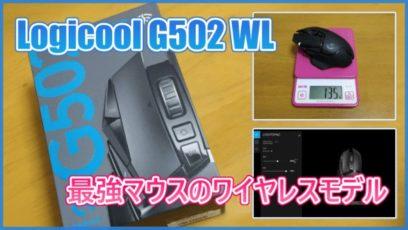 【ロジクール G502 LIGHTSPEED レビュー】ワイヤレスになった最強マウス!遅延は大丈夫?