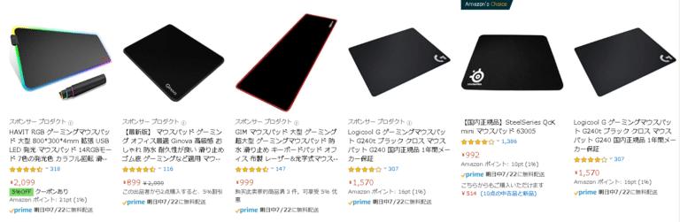 Amazon マウスパッド ゲーミング