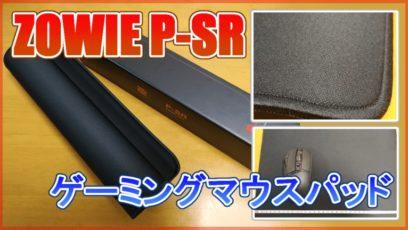 【Zowie P-SR レビュー】最強布製マウスパッド!G502WLとの相性はどう?