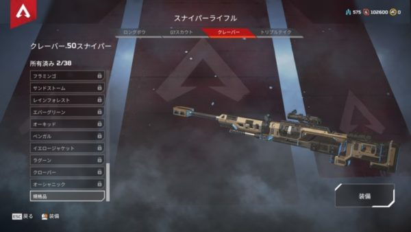 Apex Legends クレーバー