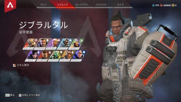 Apex Legends ジブラルタル