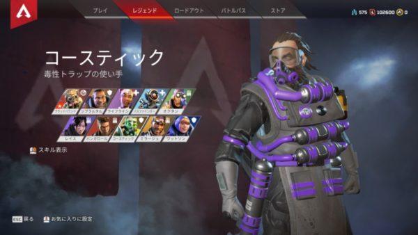 Apex Legends コースティック