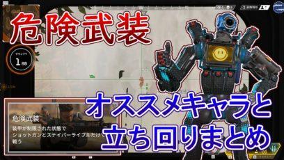 【Apex Legends】危険武装の立ち回りとオススメキャラまとめ!スナイパー&ショットガン限定モード!