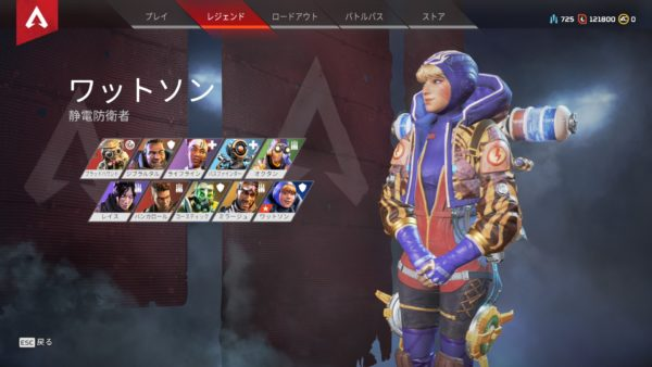 Apex Legends ワットソン