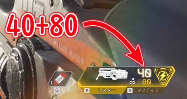 L-スター 弾薬数