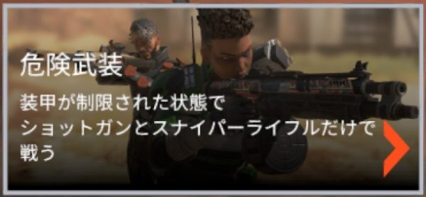 Apex Legends 危険武装