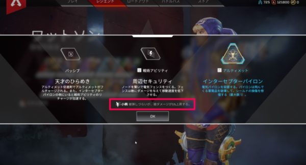 Apex Legends ワットソン 小柄