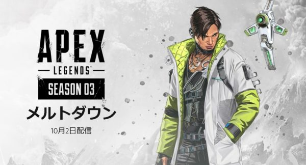 Apex Legends シーズン3 いつ