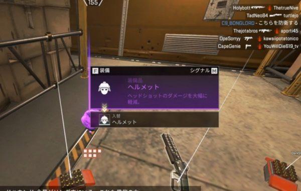 Apex Legends 紫ヘルメット