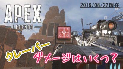 【Apex Legends】クレーバーのダメージはいくつ?ヘッドショットでジブラルタルは一撃できる?