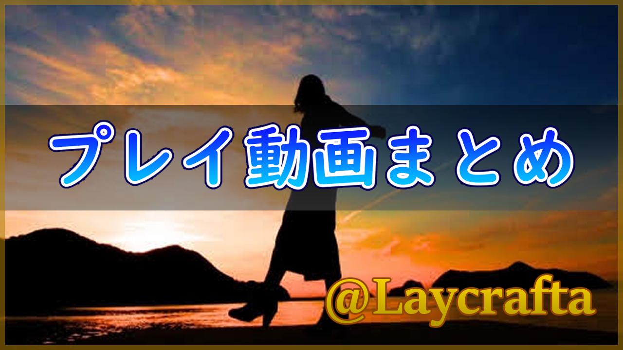 Laycrafta プレイ動画