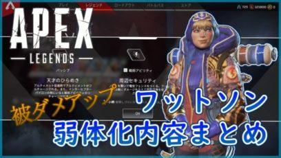 【Apex Legends】被ダメアップでワットソン超弱体化!変更点と使用感まとめ!