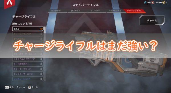 Apex Legends チャージライフル