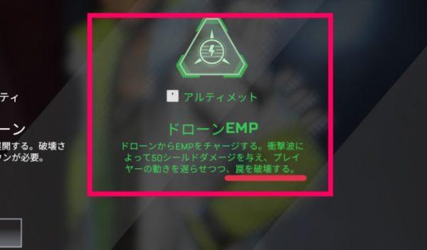 Apex Legends EMP 罠破壊