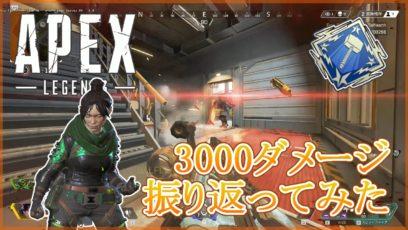 【Apex Legends】レイスで3000ダメージ達成!動画を振り返ってみた