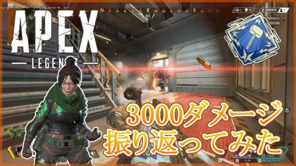Apex Legends 3000ダメージ 振り返り
