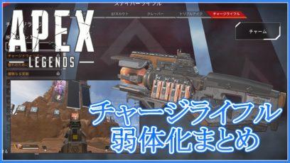 【Apex Legends】チャージライフルが弱体化!弾薬数や消費量のまとめ