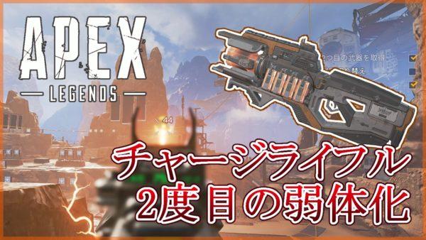 Apex Legends チャージライフル 2度目の弱体化