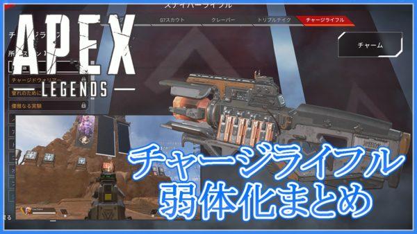 Apex Legends チャージライフル 弱体化