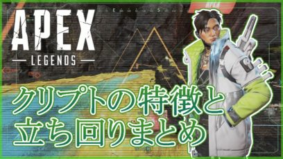 【Apex Legends】クリプトは強い?キャラの特徴と立ち回りまとめ