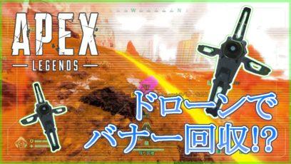 【Apex Legends】クリプトのドローンはバナーの回収ができる超有能スキルでした