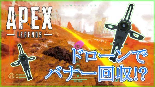 Apex Legends ドローン バナー回収