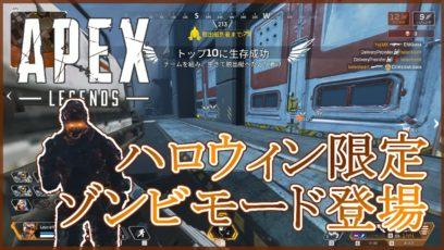 【Apex Legends】ハロウィン限定ゾンビモード追加!強武器やオススメレジェンドまとめ