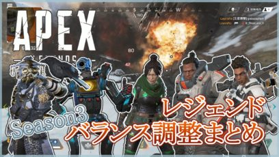 【Apex Legends】シーズン3のキャラ調整まとめ!アプデでジブラルタル大幅強化