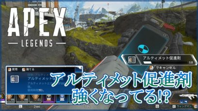 【Apex Legends】シーズン3でアルティメット促進剤が大幅強化!