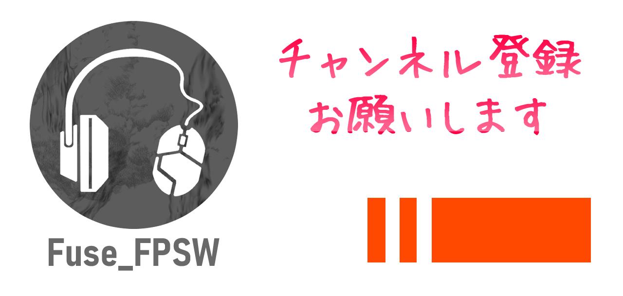 Fuse_FPSW