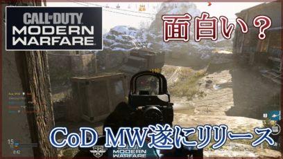 【CoD MW】遂にリリース!早速やってみたけど面白い?