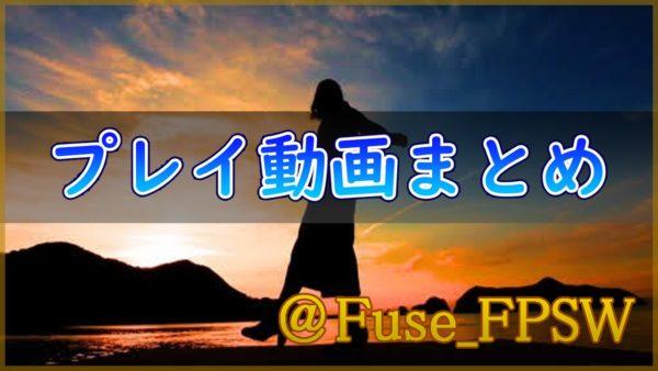 Fuse_FPSW プレイ動画
