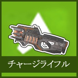 Apex Legends チャージライフル アイコン