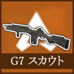 Apex Legends g7 アイコン