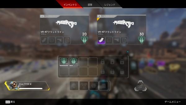 Apex Legends フラットライン 装弾数