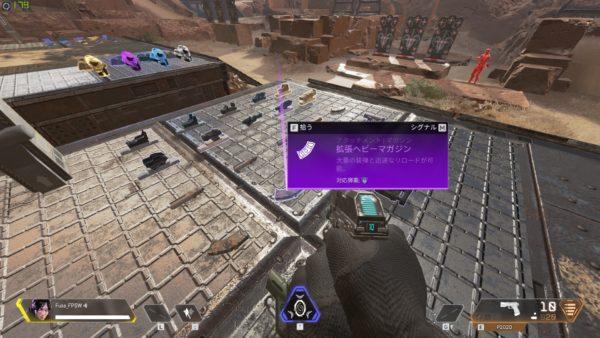 Apex Legends 射撃訓練場 拡張マガジン