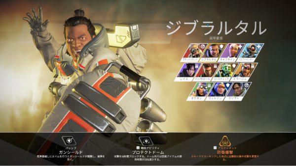 Apex Legends 射撃訓練場 キャラ変更