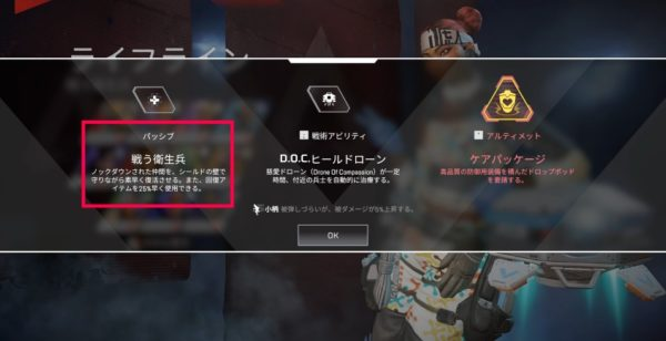 Apex Legends ライフライン 回復速度
