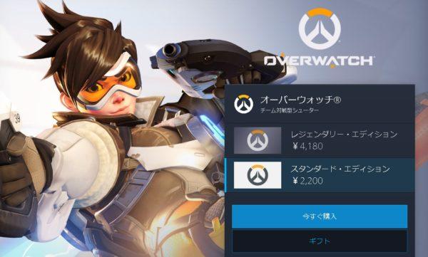 Overwatch 価格