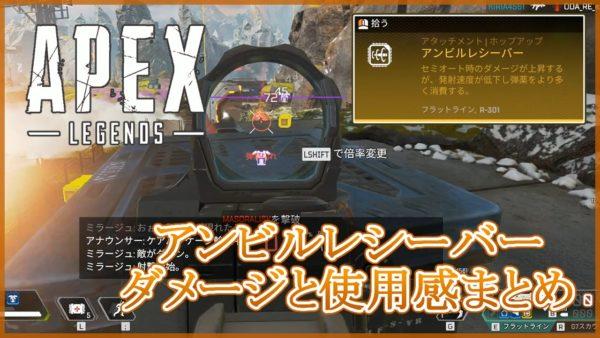 Apex Legends アンビルレシーバー ダメージ