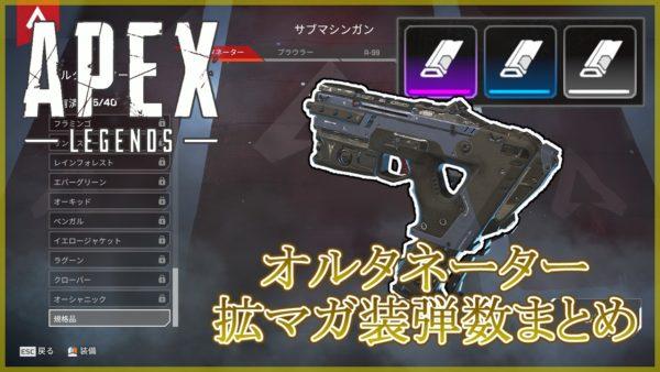 Apex Legends オルタネーター 拡張マガジン 装弾数
