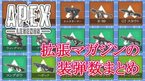 Apex Legends 拡張マガジン 装弾数 mini