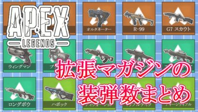 【Apex Legends】拡張マガジンの装弾数まとめ(2020/02/02更新)