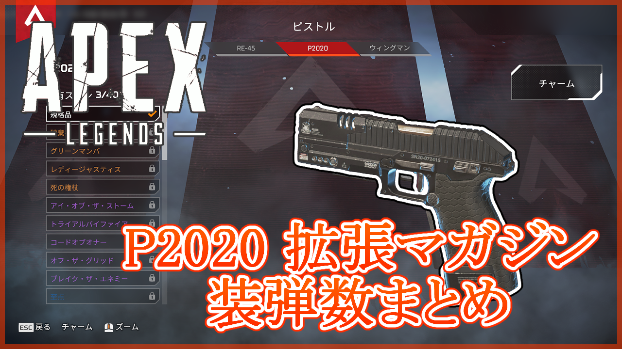 Apex Legends P2020 装弾数