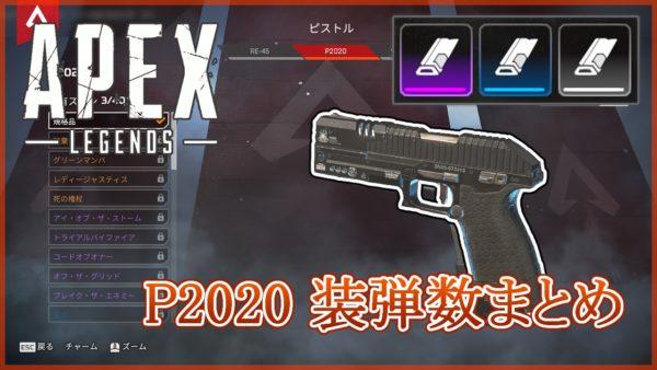 Apex Legends P2020 装弾数