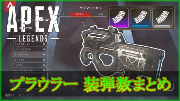 Apex Legends プラウラー 装弾数