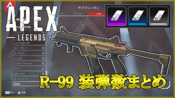Apex Legends R-99 装弾数
