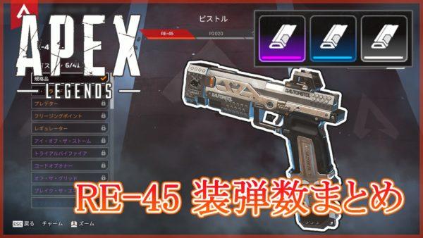 Apex Legends RE-45 拡張マガジン 装弾数